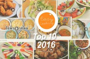10 อันดับเมนูยอดฮิต ปี 2015
